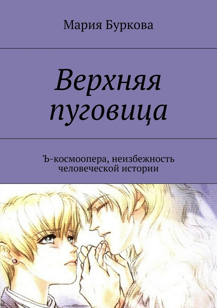 интригующее повествование в книге Мария Олеговна Буркова