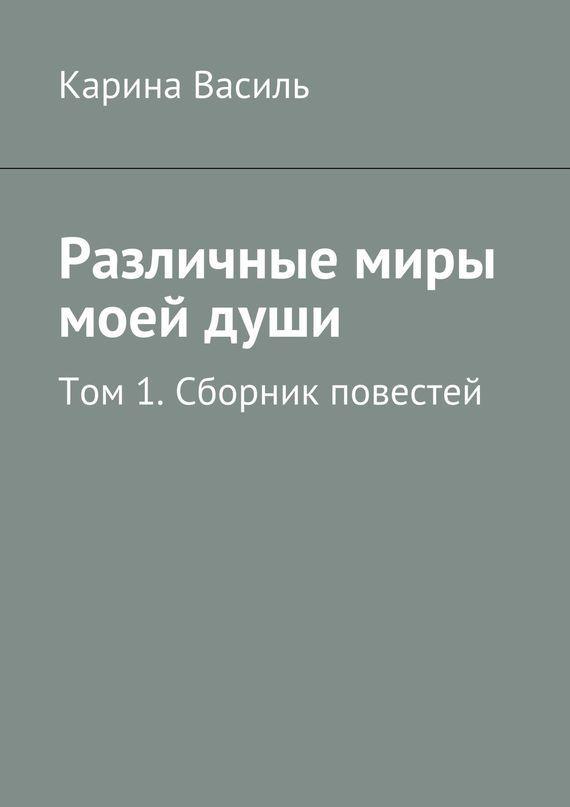 Карина Василь