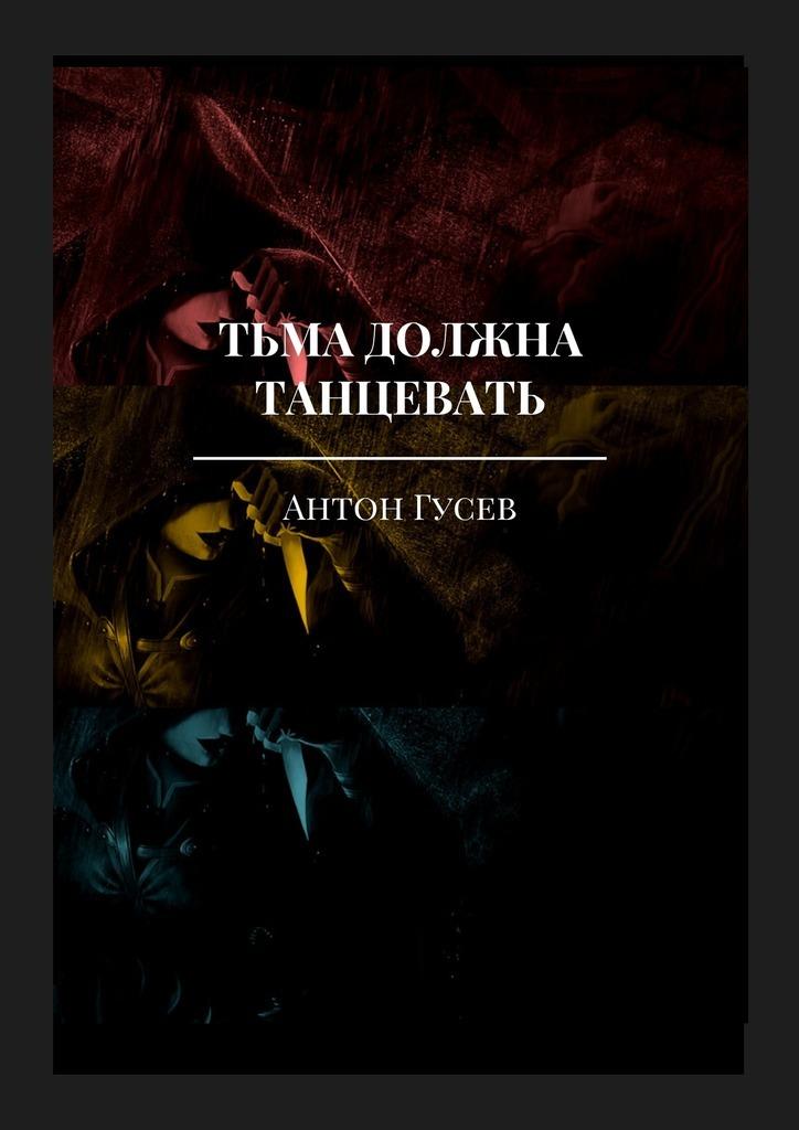 Антон Гусев бесплатно