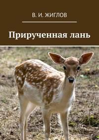 Жиглов, Валерий  - Прирученнаялань