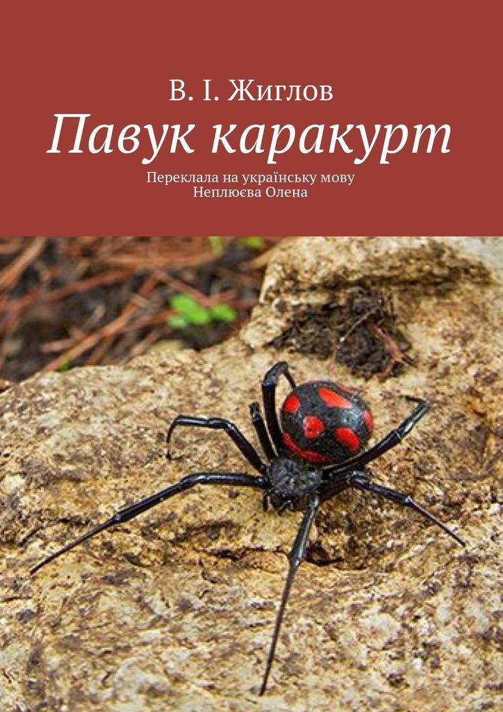 занимательное описание в книге В. И. Жиглов