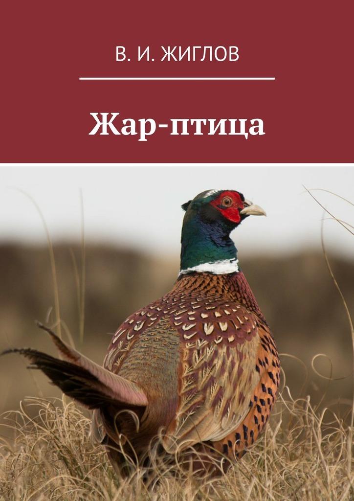 В. И. Жиглов Жар-птица жиглов в как обучиться телепатии за 10 минут