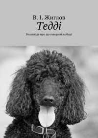 Жиглов, Валерий  - Тедді. Розповідь про що говорить собаці