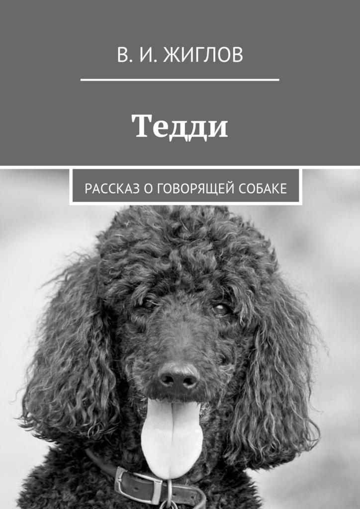 В. И. Жиглов Тедди. Рассказ оговорящей собаке жиглов в как обучиться телепатии за 10 минут