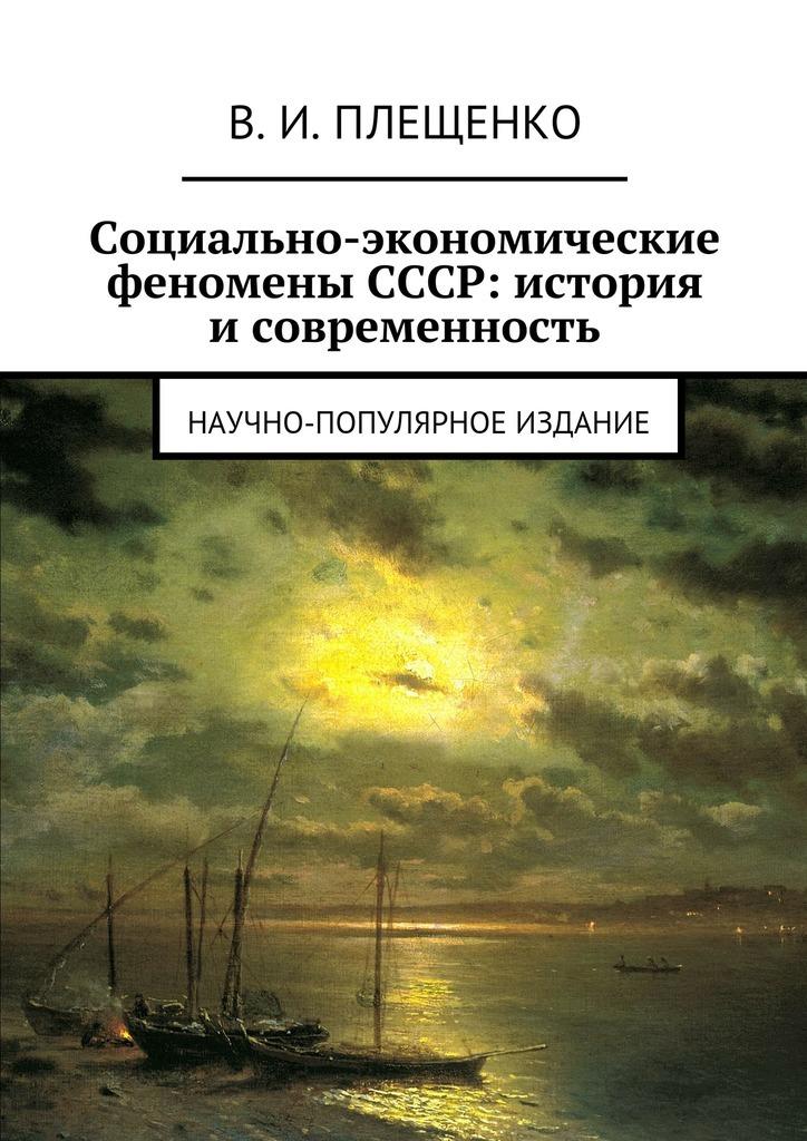Социально-экономические феномены СССР: история исовременность. Научно-популярное издание
