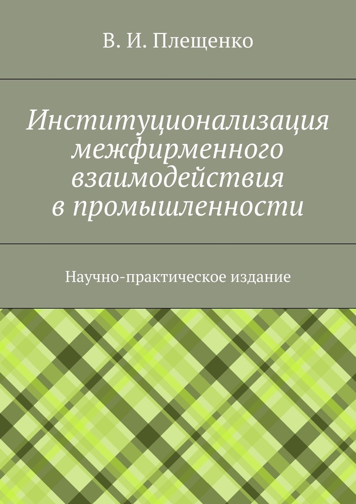Институционализация межфирменного взаимодействия впромышленности. Научно-практическое издание