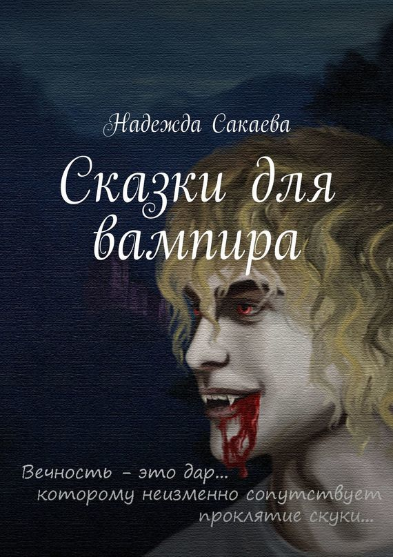 Надежда Сакаева Сказки для вампира какую хорошую клавиатуру с мышкой для cs