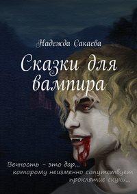 Сакаева, Надежда  - Сказки для вампира