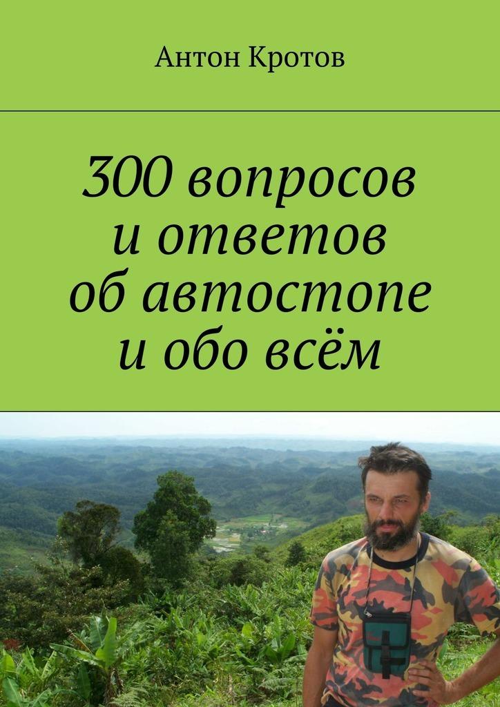 300вопросов