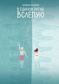 Сахарова, Наталья  - В едином ритме. Вслепую