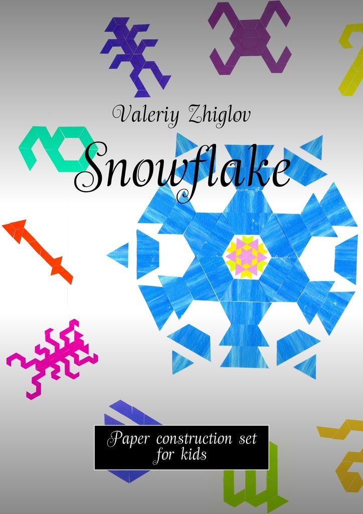Valeriy Zhiglov Snowflake. Paper construction set for kids valeriy zhiglov mistake of