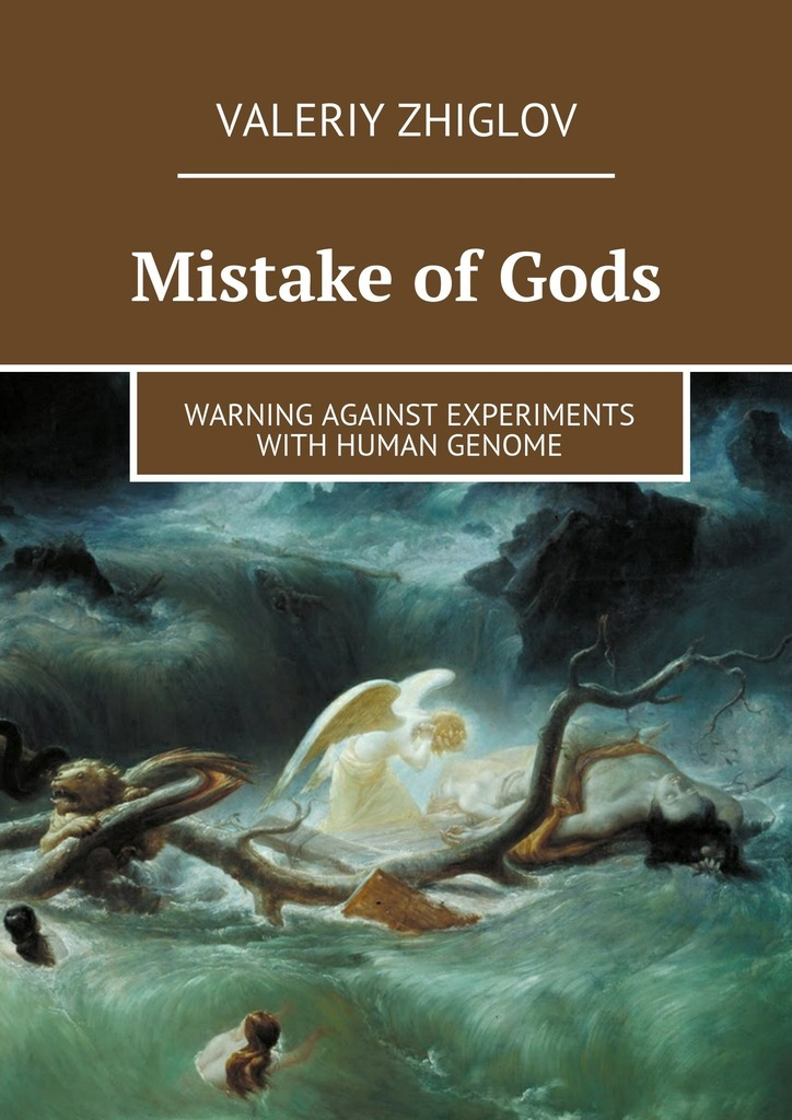Valeriy Zhiglov Mistake of Gods. Warning against experiments with human genome aliens the original comics series nightmare asylum and earth war