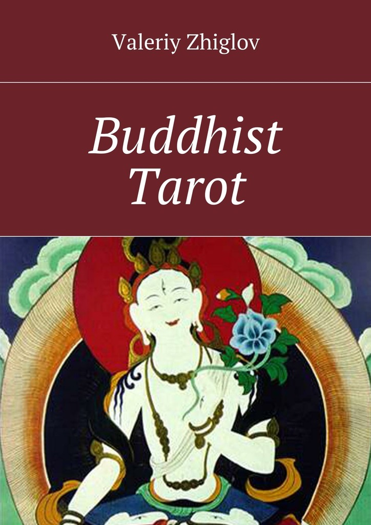 Valeriy Zhiglov Buddhist Tarot карты таро the magician universal waite tarot deck