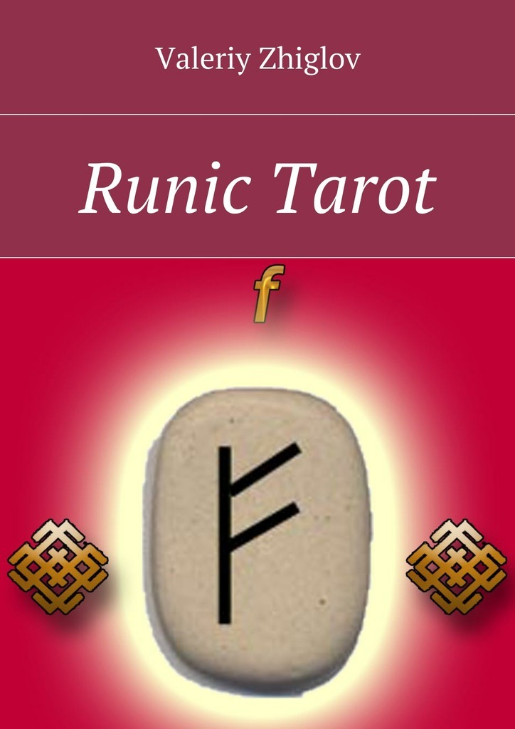 Valeriy Zhiglov Runic Tarot карты таро the magician universal waite tarot deck