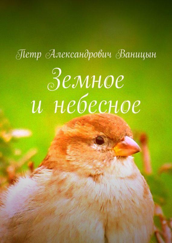 Петр Ваницын Земное и небесное петр ваницын ангельскийсвет sunlight