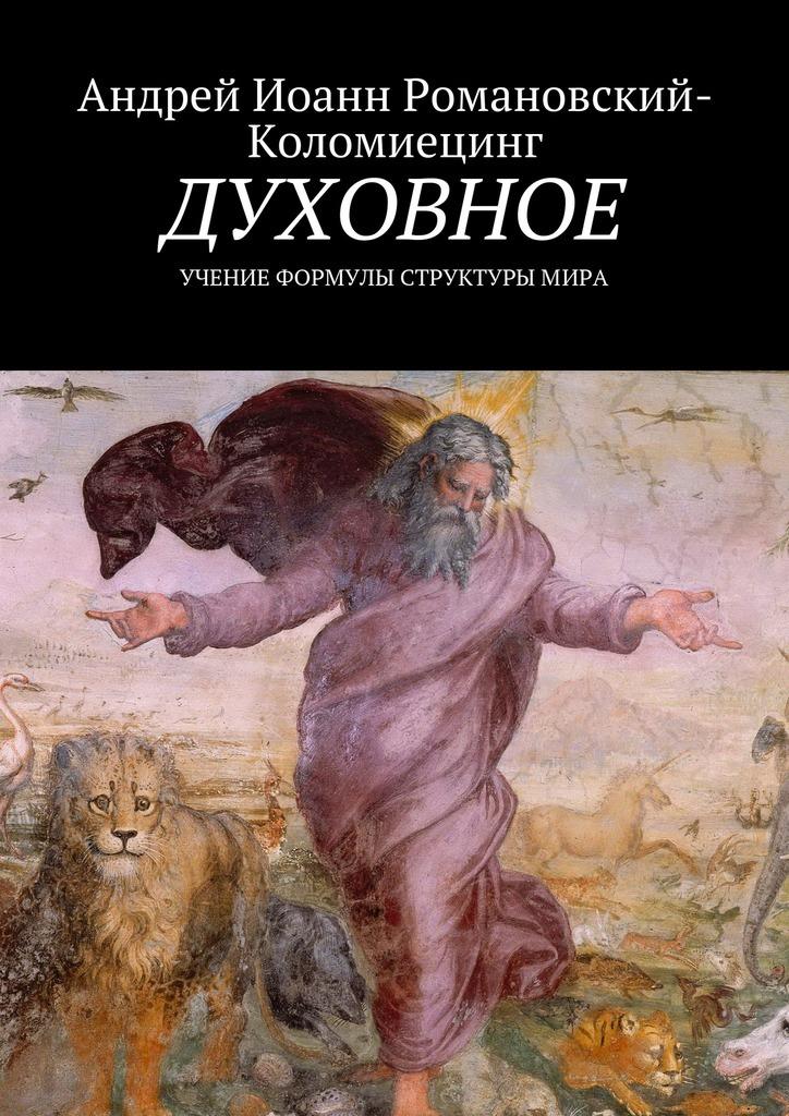 Андрей Иоанн Романовский-Коломиецинг бесплатно