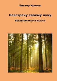Кротов, Виктор  - Навстречу своему лучу. Воспоминания и мысли