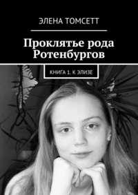 Томсетт, Элена  - Проклятье рода Ротенбургов. Книга 1. К Элизе