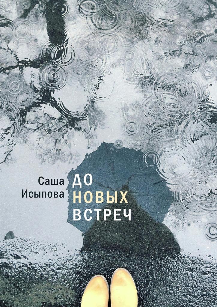 Обложка книги Доновых встреч, автор Саша Исыпова