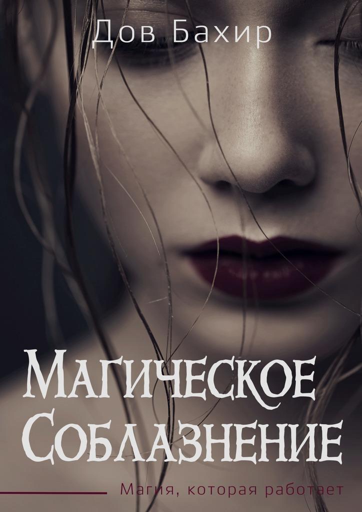 Дов Бахир Магическое соблазнение. Магия, которая работает ISBN: 9785448354755 коултер к магия страсти