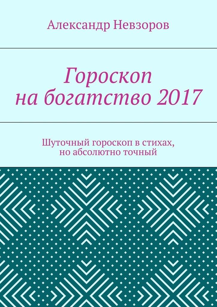 Александр Невзоров Гороскоп набогатство2017. Шуточный гороскоп встихах, ноабсолютно точный gorenje it 641 ora