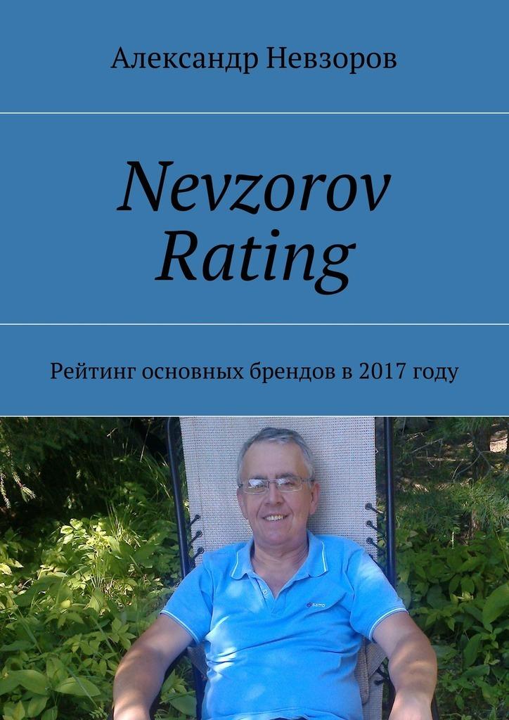 Nevzorov Rating. Рейтинг основных брендов в2017году