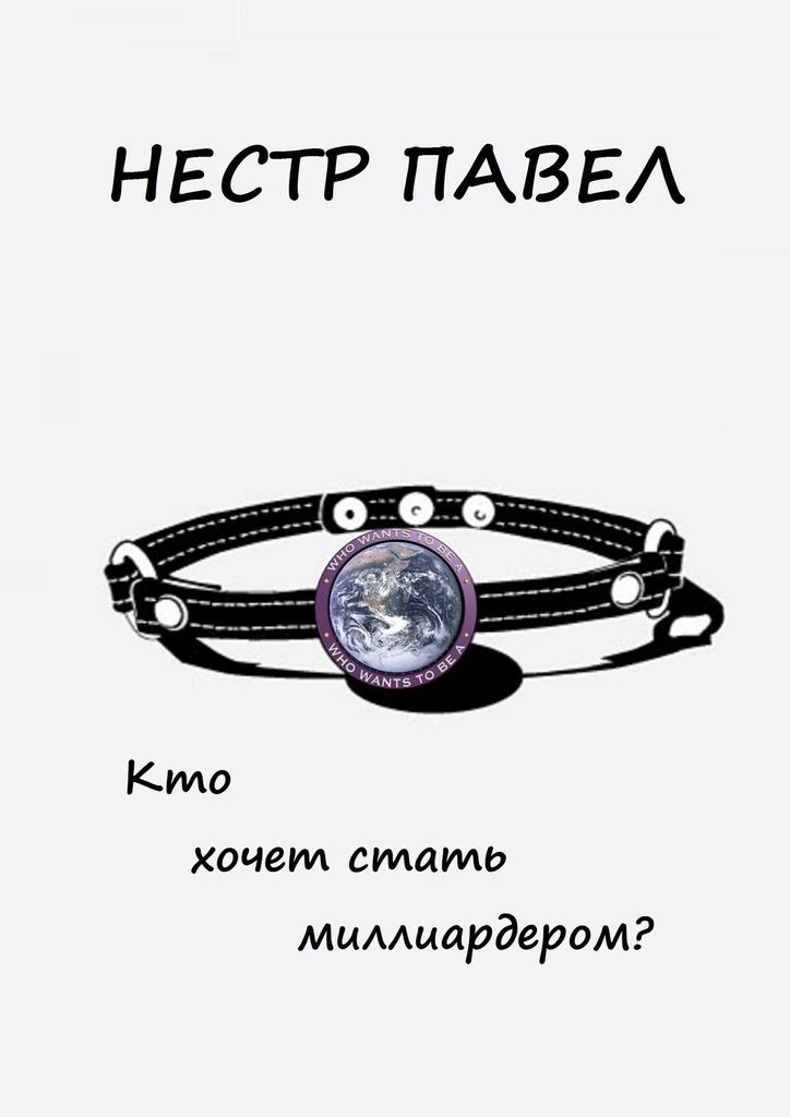 Павел Нестр бесплатно