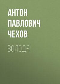 Антон Чехов - Володя