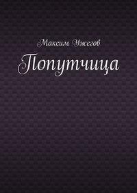 Максим Ужегов - Попутчица