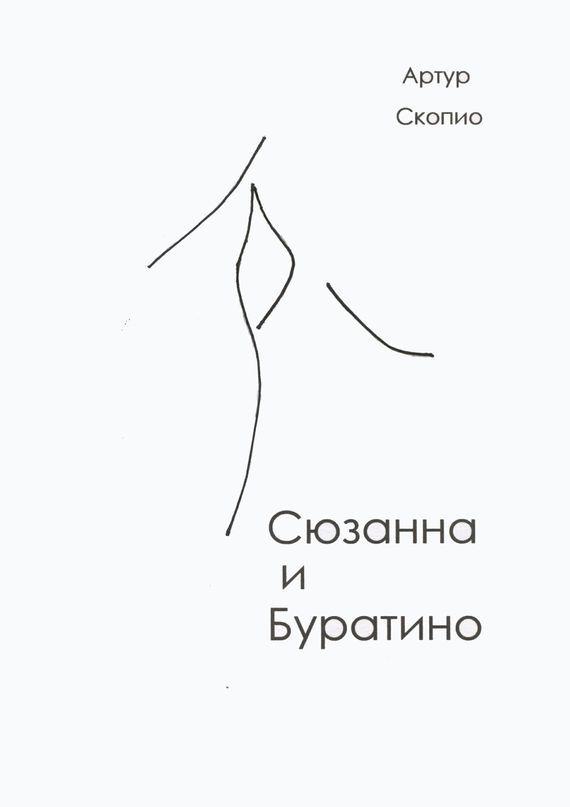 Артур Скопио бесплатно