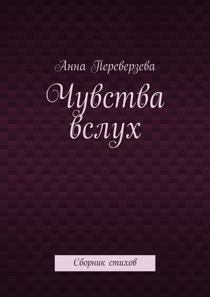 захватывающий сюжет в книге Анна Переверзева