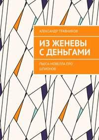Травников, Александр  - ИзЖеневы сденьгами. Пьеса-новелла про шпионов