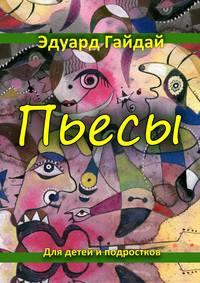 Гайдай, Эдуард Петрович  - Пьесы. Для детей и подростков