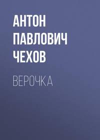 Антон Чехов - Верочка