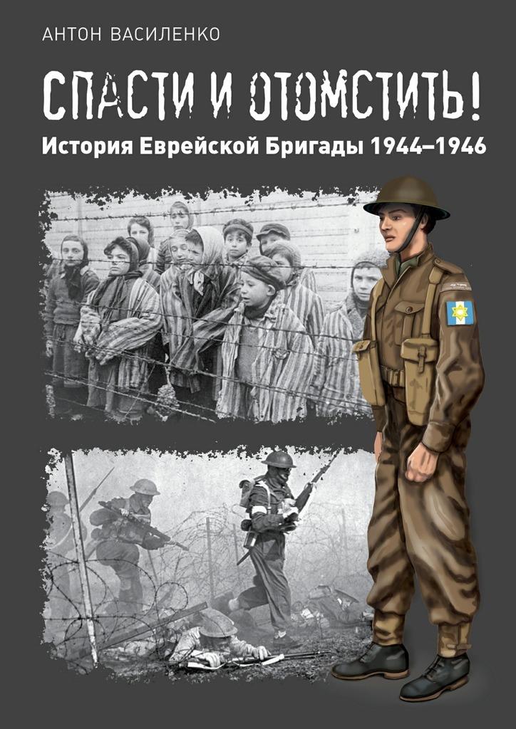 Спасти и отомстить! История Еврейской Бригады 19441946 происходит спокойно и размеренно