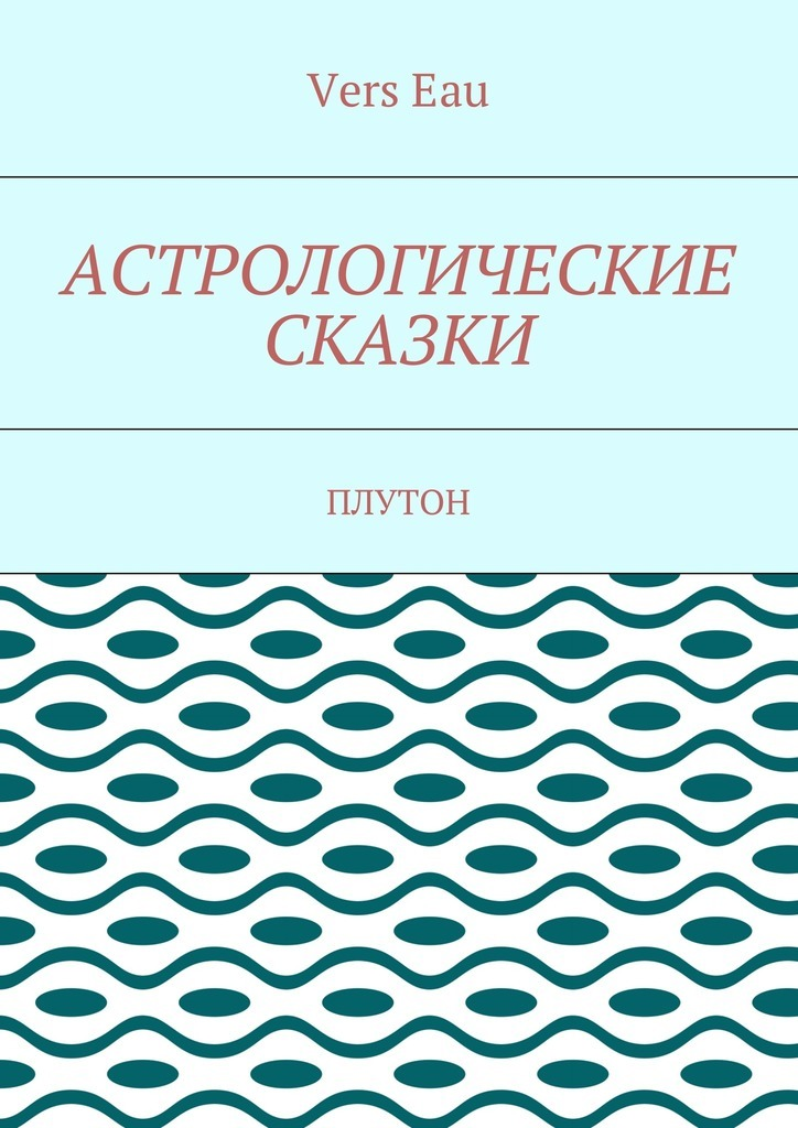 Астрологические сказки. Плутон