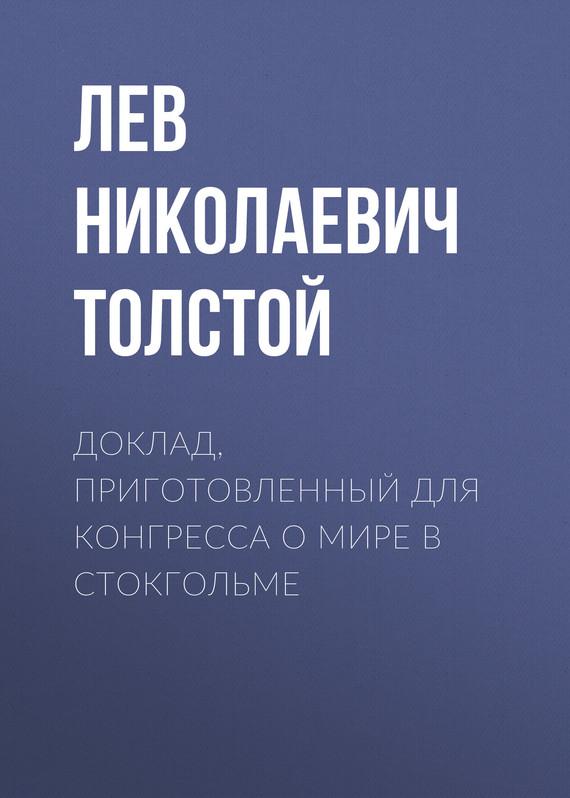 Лев Толстой Доклад, приготовленный для Конгресса о мире в Стокгольме приваловские миллионы