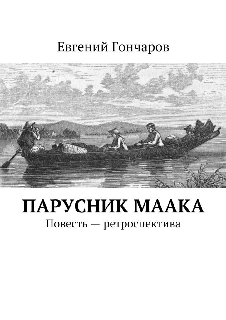Евгений Гончаров Парусник Маака. Повесть– ретроспектива