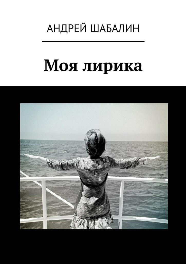 Андрей Шабалин Моя лирика вадим шабалин сам себе риэлтор как самостоятельно провести сделку с недвижимостью