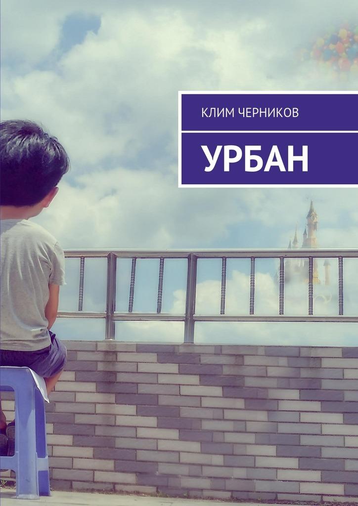 Клим Черников бесплатно