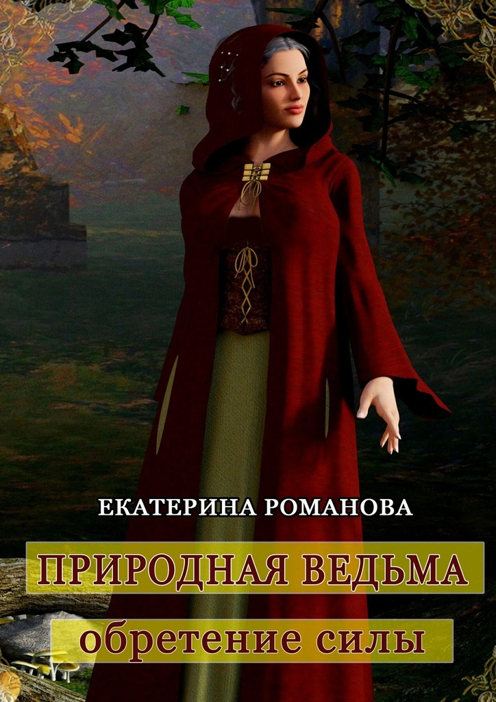 яркий рассказ в книге Екатерина Романова