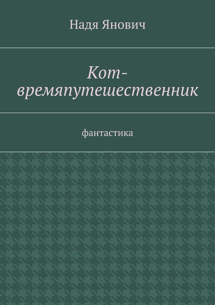 Надя Янович Кот-времяпутешественник. Фантастика