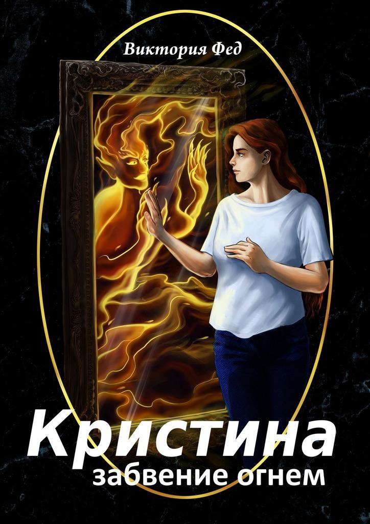 Кристина. Забвение огнем