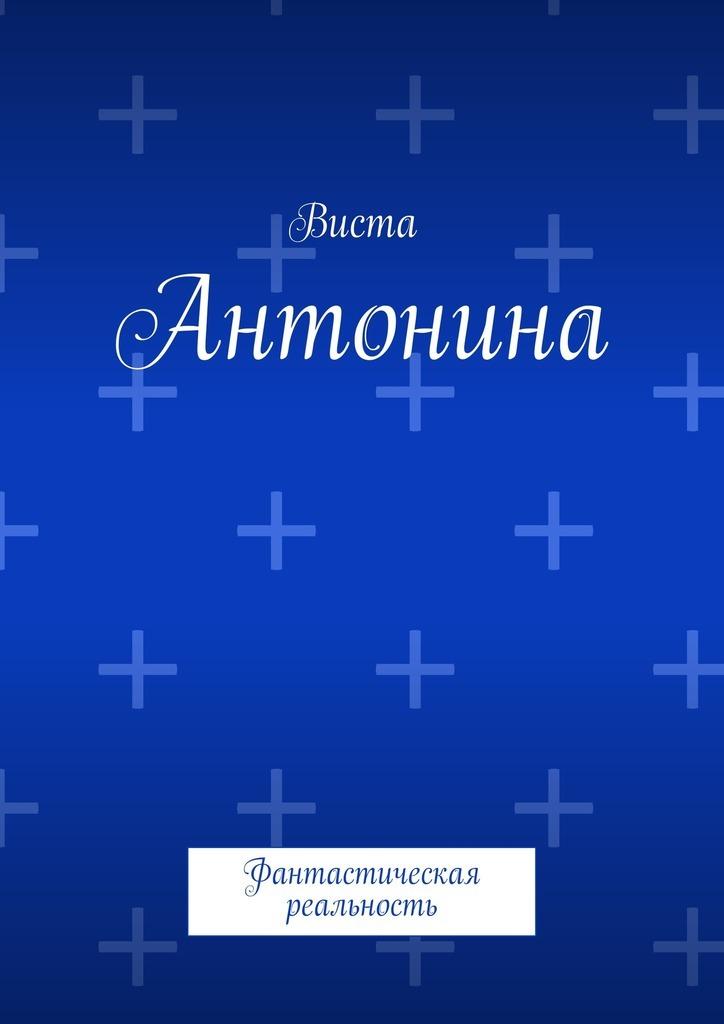 Виста - Антонина. Фантастическая реальность