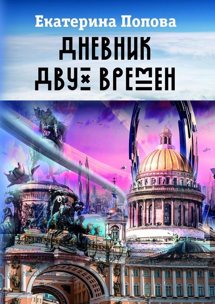 Екатерина Попова Дневник двух времен алтай батыр где в петербурге
