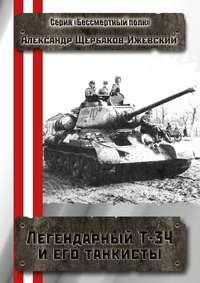 - Легендарный Т-34 и его танкисты. Серия «Бессмертный полк»