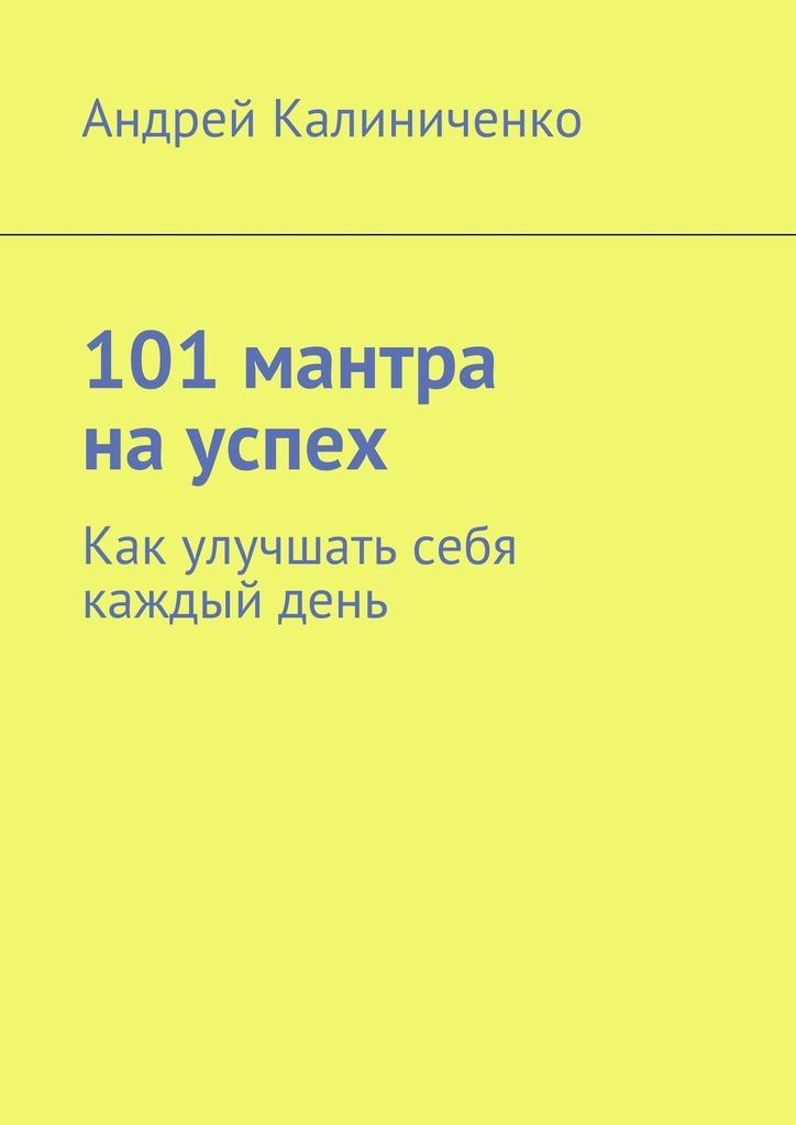 Андрей Викторович Калиниченко бесплатно