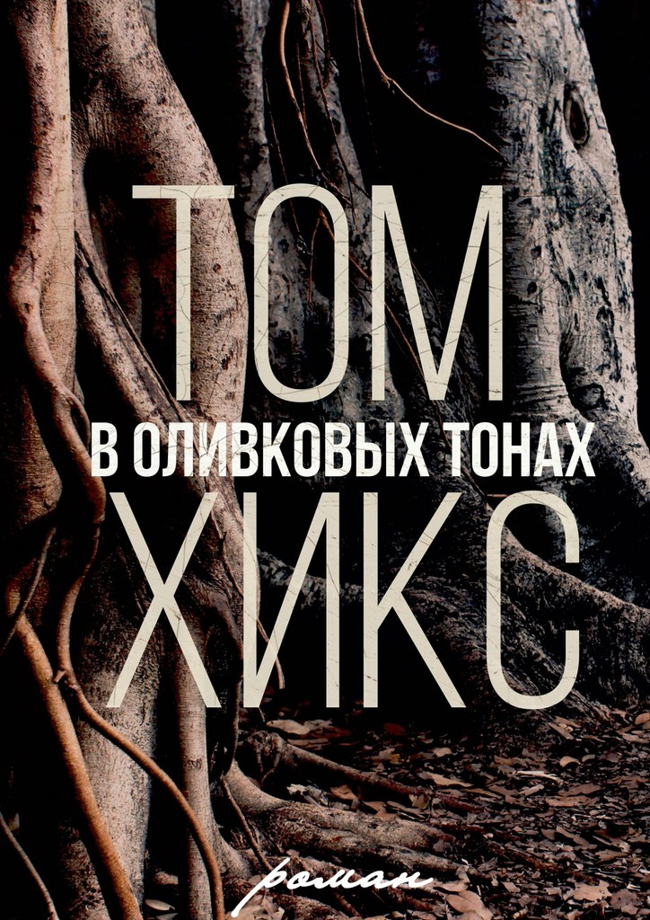 Том Хикс В оливковых тонах. Роман место под солнцем роман