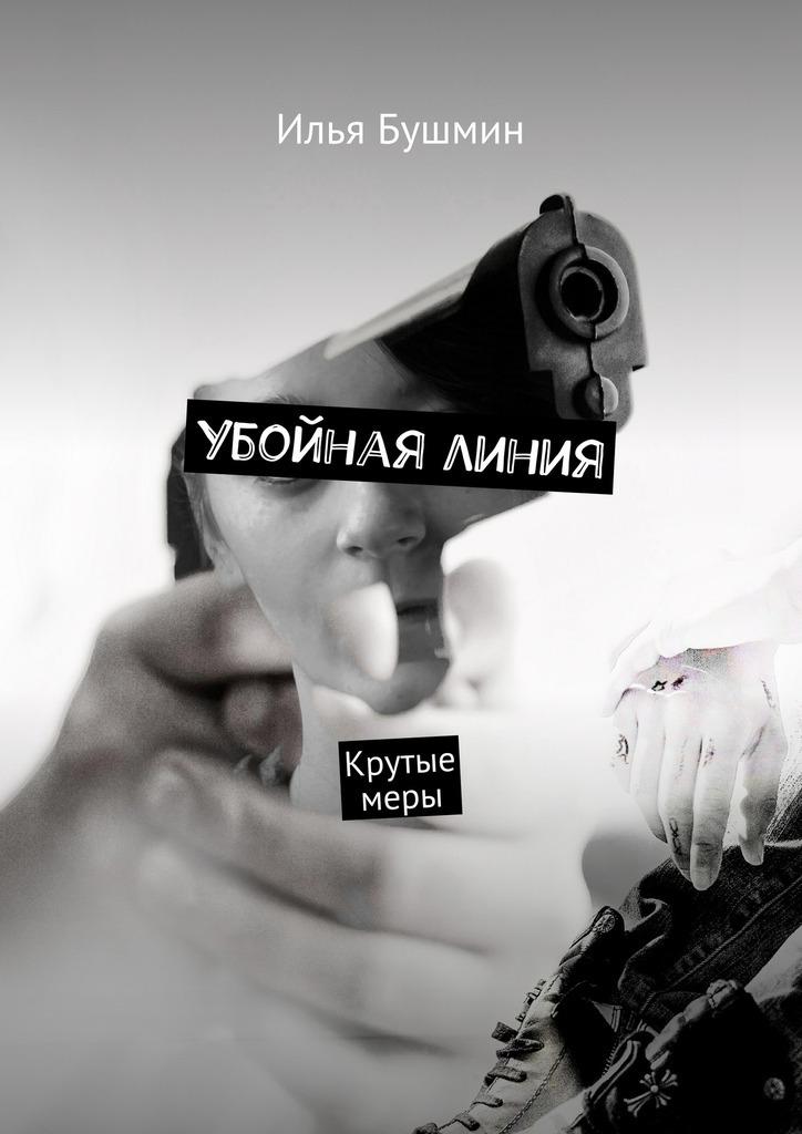Илья Бушмин Убойная линия. Крутыемеры