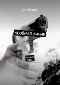 Илья Бушмин - Убойная линия. Крутыемеры